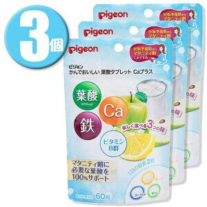 (3個)Pigeon ピジョン おいしい葉酸 タブレット カルシウムプラス 60粒入×3個 ヨーグルト・青りんご・グレープフルーツ味 サプリメント