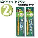 (2本)ビバテック シグワン 小型犬用歯ブラシ×2本