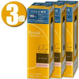 (3個)リライズ 白髪染め リ・ブラック (自然な黒さ)◆ふんわり仕上げ◆男女兼用 つけかえ用 190g×3