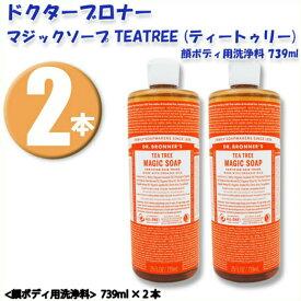 (2本) ドクターブロナー マジックソープ 739ml TEATREE ティートゥリー 顔ボディ用洗浄料 クリアで清潔感のある香り