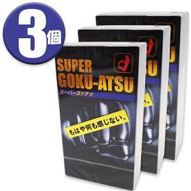 (3個)オカモト スーパーゴクアツ 10個入×3個セット