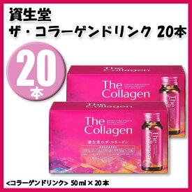 (20本)資生堂 ザ・コラーゲンドリンク 10本入 ×2箱セット