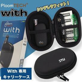PloomTECH Plus With プルームテックプラス ウィズ専用 コンパクト ミニキャリー ケース (ブラック)