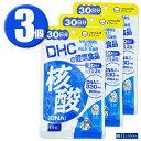 (3個) DHC サプリメント 核酸 DNA 30日分×3個 ディーエイチシー 健康食品
