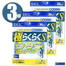 (3個)DHC サプリメント 極らくらくS 30日分×3個 ディーエイチシー 健康食品