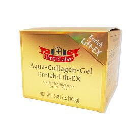 ドクターシーラボ アクアコラーゲンゲル エンリッチリフトEX18 165g 多機能保湿ゲル 化粧水/美容液/乳液/化粧下地