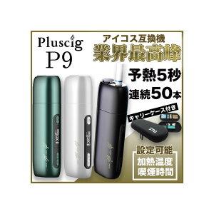 【ホワイト】Pluscig P9 STUキャリーケース付 正規品 加熱式たばこ 互換機 スターターキット 加熱式電子タバコ 50本連続 大容量3500mAh 温度調整 時間調整 自動クリーニング機能