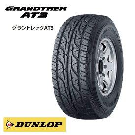 サマータイヤ ダンロップ GRANDTREK AT3 175/80R16 91S◆グラントレック SUV・4X4におすすめ