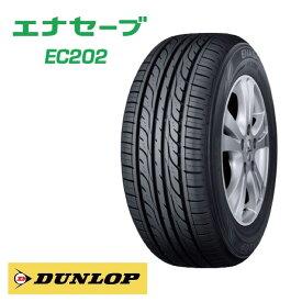 【期間限定価格】ダンロップ EC202L 145/80R13 75S◆2019年製 低燃費タイヤ 軽自動におすすめ
