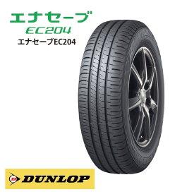 ダンロップ ENASAVE EC204 165/55R15 75V◆エナセーブ 軽自動車におすすめ 低燃費タイヤ