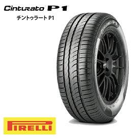 ピレリ CintuRato P1 195/65R15 91V◆チントゥラートP1 サマータイヤ 乗用車におすすめ
