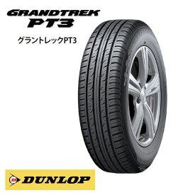 サマータイヤ ダンロップ GRANDTREK PT3 225/65R17 102H◆グラントレック SUV・4X4におすすめ