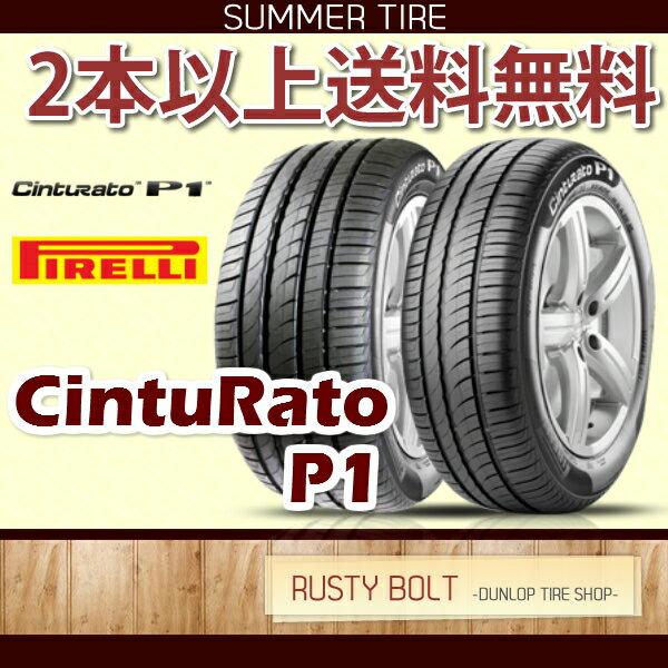 ピレリ CintuRato P1 205/55R16 91V◆チントゥラートP1 サマータイヤ 乗用車におすすめ