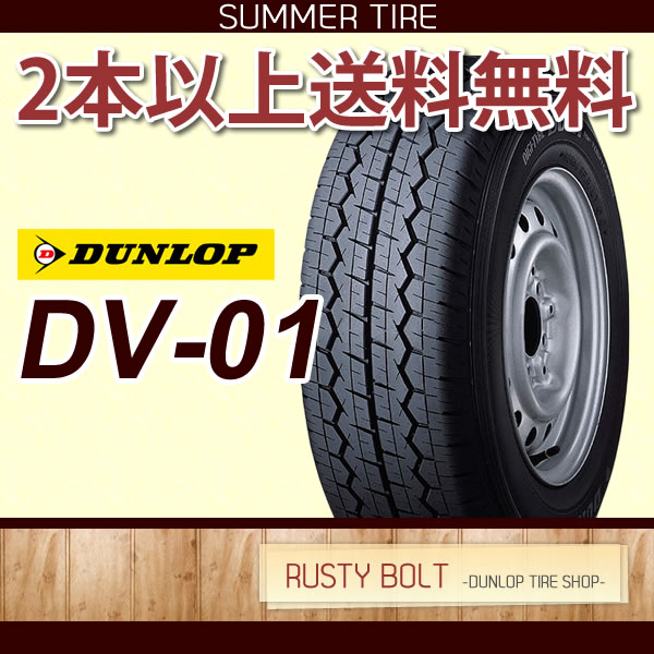 【期間限定価格】サマータイヤ ダンロップ DV-01 145R12 6PR◆バン/小型トラックにおすすめ
