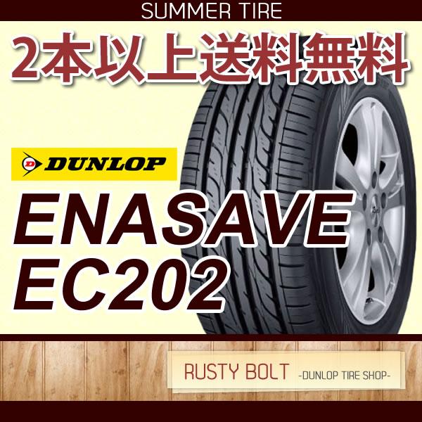 ダンロップ ENASAVE EC202L 145/80R13 75S◆2017年製 エナセーブ 低燃費タイヤ 軽自動におすすめ