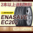 ダンロップ ENASAVE EC202L 155/65R13 73S◆2017年製 エナセーブ 低燃費タイヤ 軽自動車におすすめ