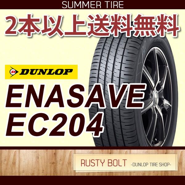 ダンロップ ENASAVE EC204 155/60R15 74H◆エナセーブ 軽自動車におすすめ 低燃費タイヤ
