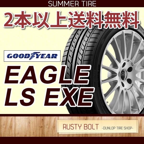 グッドイヤー イーグル LS EXE 175/60R16 82H◆LSエグゼ 低燃費タイヤ サマータイヤ 乗用車におすすめ