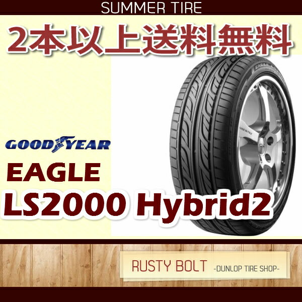 グッドイヤー イーグル LS2000HB2 165/55R15◆LS2000HYBRID2 サマータイヤ 軽自動車におすすめ