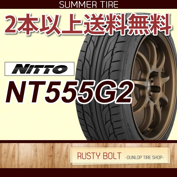 ニットータイヤ NT555G2 235/40R18 95Y XL◆乗用車用サマータイヤ