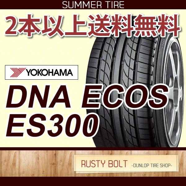 ヨコハマ DNA ECOS ES300 145/80R12 74S◆エコス 軽自動車用サマータイヤ
