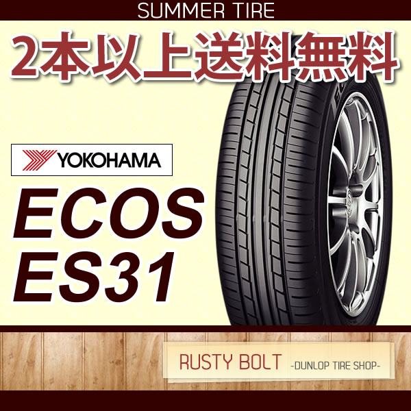 ヨコハマ ECOS ES31 165/65R13 77S◆エコス 軽自動車用サマータイヤ 低燃費タイヤ