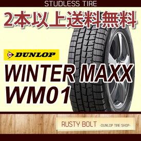 スタッドレス ダンロップ ウィンターマックス WM01 155/65R13 73Q◆ウインターマックス 軽自動車におすすめ