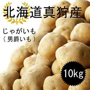 今年の10月収穫分予約受付ます!! 北海道 真狩産 じゃがいも 男爵いも 10kg 送料無料