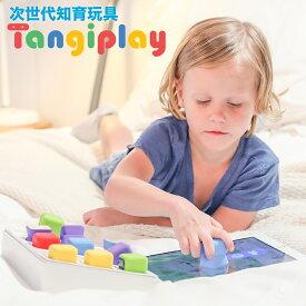 【 Tangiplay 】アプリ連動!120種類のパズルをといてプログラミングスキルを身に着ける 次世代トイツール 知育玩具 子供 知育パズル プログラミング キッズ おもちゃ