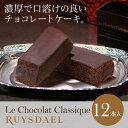ル・ショコラ・クラシック(ruysdael)【東京土産 お菓子 洋菓子 菓子折り チョコレートケーキ お歳暮 お返し お礼 お祝…