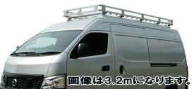 NV350キャラバン/E26(ハイルーフ用)ノセルダ2(NOSELDA-2)・2.0m+リアラダーお買い得セット!(ハイルーフ・ナローボディ・ワイドボディ共通)【代引き不可】