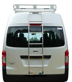 アイバワークス・リアラダーNV350キャラバン E26(ハイルーフ・ナローボディ・ワイドボディ共通)【代引き不可】