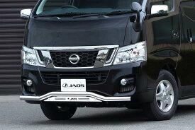 JAOS フロントスキッドバー 標準ボディ ポリッシュ/ブラストNV350 キャラバン E26
