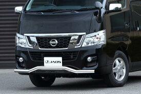 JAOS フロントスキッドバー 標準ボディ ポリッシュ/ブラックNV350 キャラバン E26