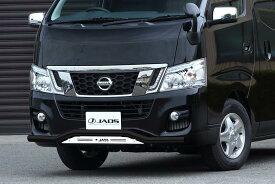 JAOS フロントスキッドバー 標準ボディ ブラック/ブラストNV350 キャラバン E26