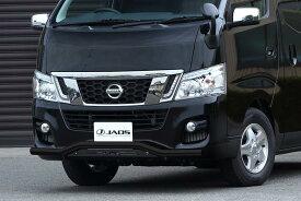 JAOS フロントスキッドバー 標準ボディ ブラック/ブラックNV350 キャラバン E26