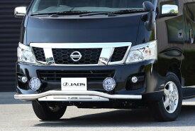 JAOS フロントスキッドバー ワイドボディ ポリッシュ/ブラストNV350 キャラバン E26