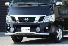 JAOS フロントスキッドバー ワイドボディ ポリッシュ/ブラックNV350 キャラバン E26