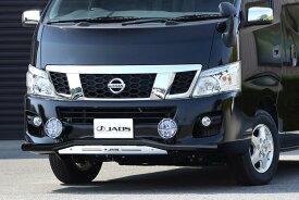 JAOS フロントスキッドバー ワイドボディ ブラック/ブラストNV350 キャラバン E26