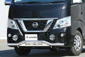 JAOS フロントスキッドバー 標準ボディ ポリッシュ/ブラストNV350 キャラバン E26(年式/16.11- エマージェンシーブレーキ装着車)