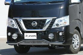 JAOS フロントスキッドバー 標準ボディ ブラック/ブラックNV350 キャラバン E26(年式/16.11- エマージェンシーブレーキ装着車)