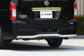 JAOS リヤスキッドバー ワイドボディ ポリッシュ/ブラックNV350 キャラバン E26