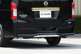 JAOS リヤスキッドバー ワイドボディ ブラック/ブラストNV350 キャラバン E26