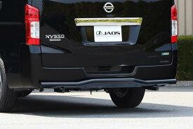 JAOS リヤスキッドバー ワイドボディ ブラック/ブラックNV350 キャラバン E26