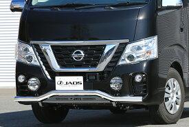 JAOS フロントスキッドバー 標準ボディ ポリッシュ/ブラックNV350 キャラバン E26(年式/16.11- エマージェンシーブレーキ装着車)
