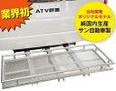 ハイエース200系専用ヒッチカーゴキャリア(ヒッチメンバー付き)