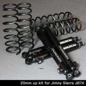 アピオ製 7420SAサスペンションキット/20mmアップ(スズキ・ジムニー JB74)