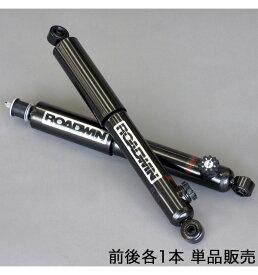 アピオ製 ROADWINショックアブソーバー N8・純正コイルスプリング用/減衰力14段調整式 1本 (スズキ・ジムニーJB23/33/43)