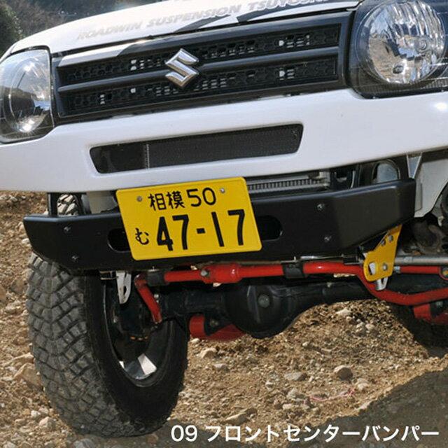 アピオ製 09フロントセンターバンパー(スズキ・ジムニーJB23)