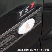 ジムニーJB23-10型純正ウィンカー